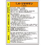 1、4-ジオキサン 特定化学物質標識  600×450 (815-44)