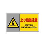フロアカーペット用標識 表記:上り段差注意 (大) (819-552)