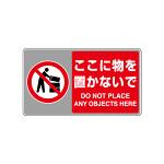 フロアカーペット用標識 表記:ここに物を置かないで (大) (819-556)