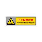 フロアカーペット用標識 表記:下り段差注意 (小) (819-563)