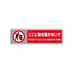 フロアカーペット用標識 表記:ここに物を置かないで (小) (819-566)