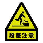 段差注意蛍光ステッカー 屋内用 表記:段差注意(黄色部蛍光) (832-461)
