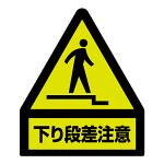 段差注意蛍光ステッカー 屋内用 表記:下り段差注意(黄色部蛍光) (832-463)