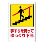 注意標識 表示:手すりを持ってゆっくり下る (832-482)