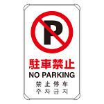 4カ国語標識 平リブタイプ 駐車禁止 H680×W400(833-904)