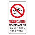 4カ国語標識 平リブタイプ 自転車乗り入禁 H680×W400(833-907)