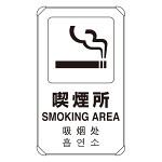 4カ国語標識 平リブタイプ 喫煙所 H680×W400(833-915)