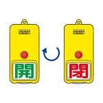 屋外型回転式両面表示板 開(緑字)・閉(赤字) (857-82)