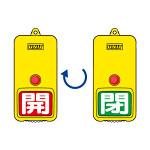 屋外型回転式両面表示板 開(赤地)・閉(緑地) (857-84)