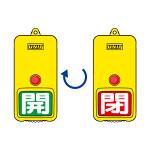 屋外型回転式両面表示板 開(緑地)・閉(赤地) (857-85)