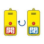 屋外型回転式両面表示板 開(赤地)・閉(青地) (857-86)
