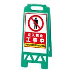 フロアユニスタンド 立入禁止 工事中 カラー:緑色 (868-373AG)