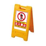 サインエース 両面仕様 屋外用 イエロー 表示:関係者以外 立入禁止 (870-301YE)