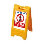 サインエース 両面仕様 屋外用 イエロー 表示:作業中 立入禁止 (870-303YE)