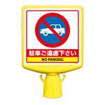 コーンサイントップ2 駐車ご遠慮ください 両面 (874-772B)