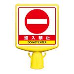 コーンサイントップ2 進入禁止 両面 (874-792B)