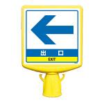 コーンサイントップ2 ←出口 片面 (874-811B)
