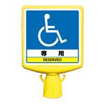 コーンサイントップ2 車椅子専用 両面 (874-822B)