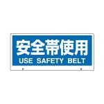 トークナビ2専用表示板 表示:安全帯使用 (881-96)