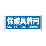 トークナビ2専用表示板 表示:保護具着用 (881-98)