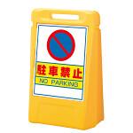 サインボックス 駐車禁止 表示面数:両面表示 (888-042YE)