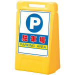 サインボックス P 駐車場 表示面数:片面表示 (888-051YE)