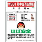 熱中症予防標識 ホルダ付標識5枚セット (HO-102)