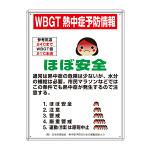 熱中症予防標識 マグネット標識4枚セット