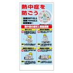 熱中症対策標識 温湿度計付 (HO-18)