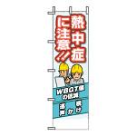 熱中症対策 桃太郎旗 熱中症に注意!! (HO-196)