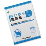 経口補水塩熱飴 (HO-275)