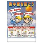 熱中症対策ポスター 熱中症を防ごう (HO-503)