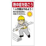 熱中症対策標識 一人作業はやめよう (HO-519)