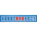 メッシュ横断幕 体調管理で熱中症を防ごう (HO-520)