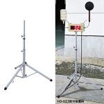 大型WBGT(暑さ指数:湿球黒球温度)表示器用三脚スタンド (HO-524)