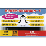 熱中症予防緊急医療情報カード (HO-535)