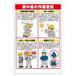 熱中症対策標識 作業管理