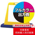 白無地板付きサインキューブ用 1面分 印刷製作代  (※本体別売)