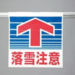 落雪注意ワンタッチ取付標識 (SP-602)