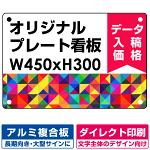 オリジナルプレート看板 (印刷費込) 300×450 アルミ複合板 (ダイレクト印刷) (角R・穴4)