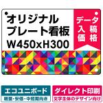 オリジナルプレート看板 (印刷費込) 300×450 エコユニボード (ダイレクト印刷) (角R・穴4)