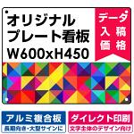 オリジナルプレート看板 (印刷費込) 450×600 アルミ複合板 (ダイレクト印刷) (角R・穴4)