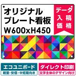 オリジナルプレート看板 (印刷費込) 450×600 エコユニボード (ダイレクト印刷) (角R・穴4)