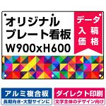 オリジナルプレート看板 (印刷費込) 600×900 アルミ複合板 (ダイレクト印刷) (角R・穴6)