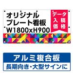 オリジナルプレート看板 (印刷費込み) W1800×H900 アルミ複合板