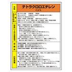 テトラクロロエチレン 特定化学物質標識 (受注生産品) 600×450