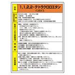 1、1、2、2-テトラクロロエタン 特定化学物質標識 (受注生産品) 600×450