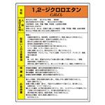 1、2- ジクロロエタン 特定化学物質標識 (受注生産品) 600×450