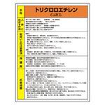 トリクロロエチレン 特定化学物質標識 (受注生産品) 600×450