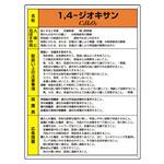 1、4-ジオキサン 特定化学物質標識 (受注生産品) 600×450